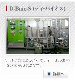 STING法による 超臨界メタノール式 バイオディーゼル燃料